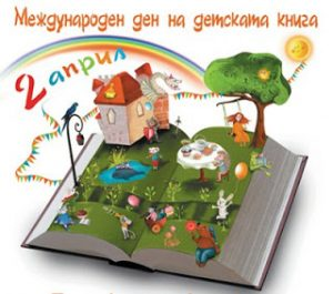 ден на детската книга