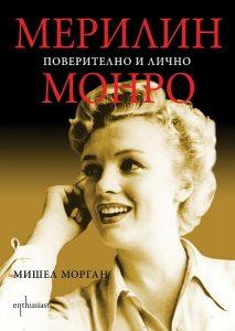 Merilin Monro Poveritelno i lichno Mishel Morgan