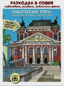 Разходка в София - оцветяване, рисуване, любопитни факти