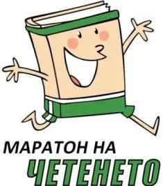 русе маратон на четенето