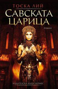Савската царица – Тоска Лий