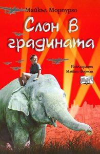 Слон в градината - Майкъл Морпурго