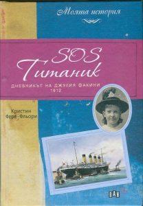 SOS Титаник. Дневникът на Джулия Факини (1912) - Кристин Фере-Фльори