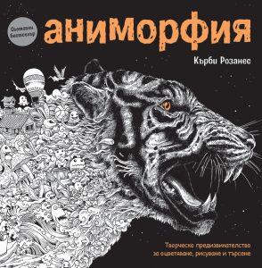 Animorphia_Cover