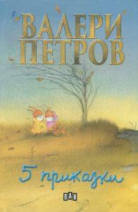 Пет приказки - Валери Петров