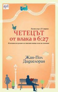 chetetsat-ot-vlaka-v-6-27