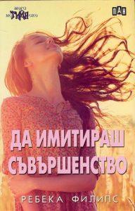 Да имитираш съвършенство - Ребека Филипс
