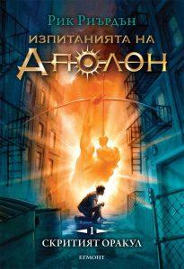 Изпитанията на Аполон 1: Скритият оракул - Рик Риърдън