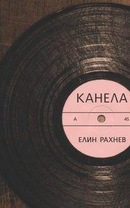 Елин Рахнев - Канела