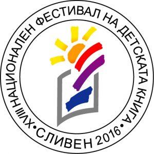 logo_sliven