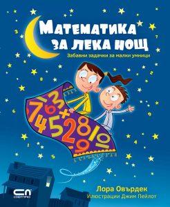 Математика за лека нощ - Лора Овърдек