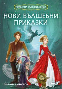 Приказна съкровищница: Нови вълшебни приказки - Любомир Николов