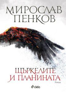 Щъркелите и планината – Мирослав Пенков