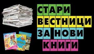 стари вестници за нови книги