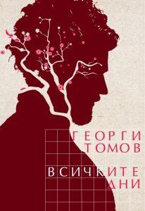 VSichkite dni Georgi Tomov