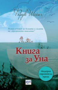 Книга за Уна – Фарук Шехич