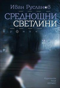 Среднощни светлини – Иван Русланов