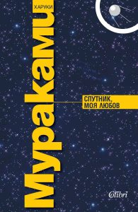 Спутник, моя любов – Харуки Мураками