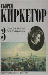 Страх и трепет - Киркегор