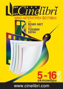 кинолитературен фестивал