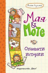 Мая и Моте: Опашати истории - Антье Сцилат
