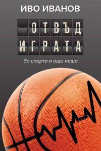 ivo-ivanov-otvud-igrata
