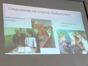 училищна библиотека попово