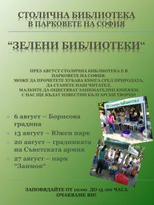 зелени библиотеки
