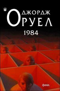 1984-dzhordzh-oruel-fama