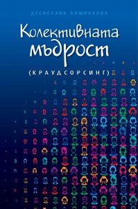 crowdsourcing_boshnakova