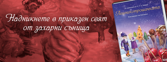 leshnik_670x250