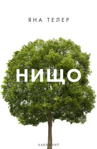 Нищо - Яна Телер