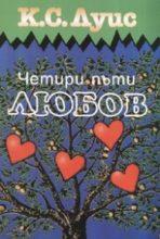 Четири пъти любов - К. С. Луис