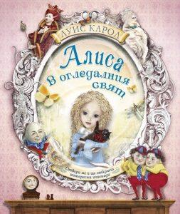 Алиса в Огледалният свят: Отвори ме и ще откриеш интересни изненади - Луис Карол