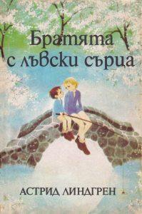 bratyata_s-luvski_sarca