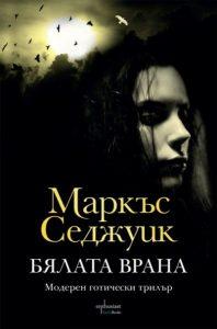 Бялата врана - Маркъс Седжуик