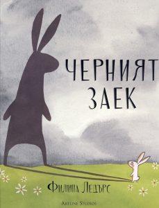 cherniyat-zaek