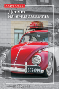 denyat-na-imigraciyata