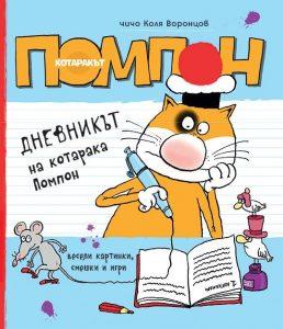 Дневникът на котарака Помпон - Чичо Коля Воронцов