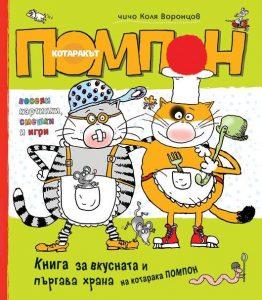 Книга за вкусната и пъргава храна на котарака Помпон - Чичо Коля Воронцов