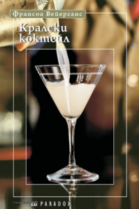 kralski-koktejl