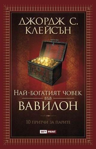 nay-bogatiyat-chovek-vav-vavilon