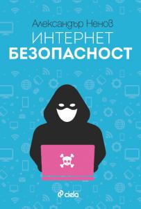 Александър Ненов - Интернет безопасност