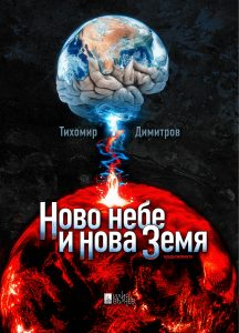 Ново небе и нова земя - Тихомир Димитров