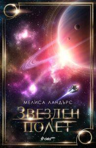 Звезден полет - Мелиса Ландърс