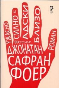 Джонатан Сафран Фоер