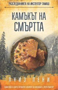 kamakat-na-smartta-razsledvaniyata-na-inspektor-gamash-4