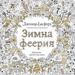 """Зимна феерия"" от Джохана Басфорд"