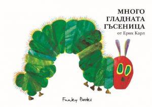 """""""Много гладната гъсеница"""" от Ерик Карл"""