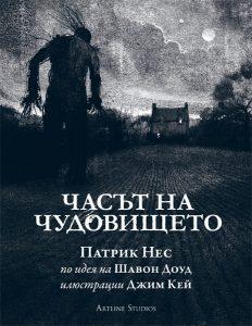 chasat-na-chudovishteto_0_1